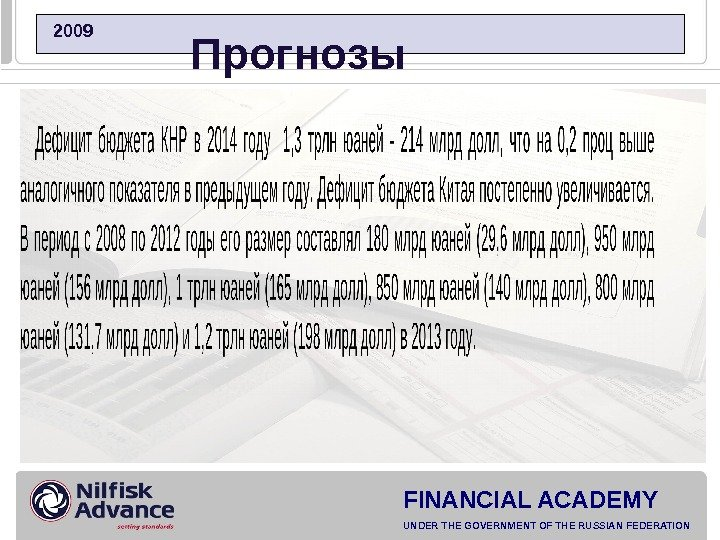 FINANCIAL ACADEMY UNDER THE GOVERNMENT OF THE RUSSIAN FEDERATION  2009   Прогнозы