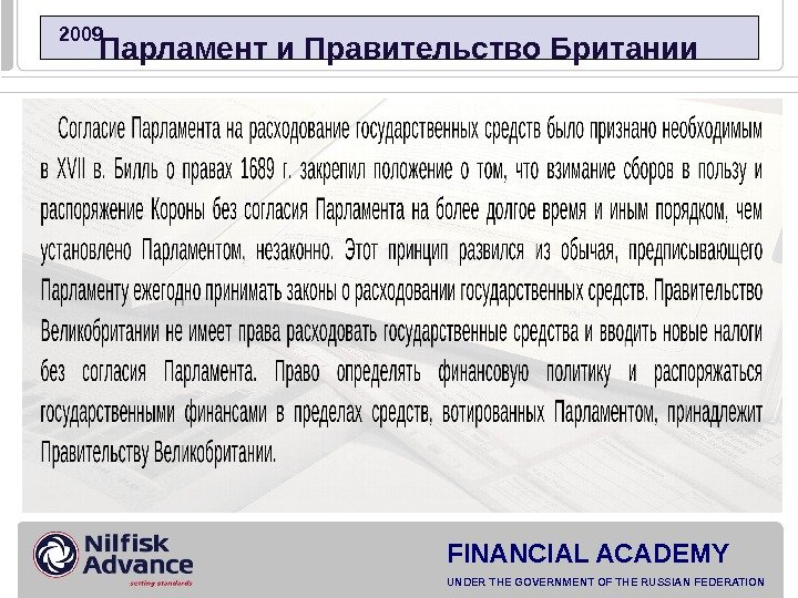 FINANCIAL ACADEMY UNDER THE GOVERNMENT OF THE RUSSIAN FEDERATION  2009 Парламент и Правительство Британии