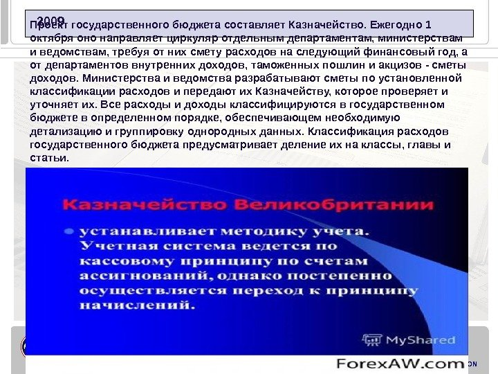 FINANCIAL ACADEMY UNDER THE GOVERNMENT OF THE RUSSIAN FEDERATION  2009 Проект государственного бюджета составляет Казначейство.