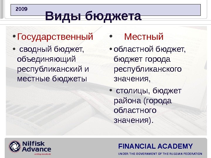 FINANCIAL ACADEMY UNDER THE GOVERNMENT OF THE RUSSIAN FEDERATION  2009  Виды бюджета •