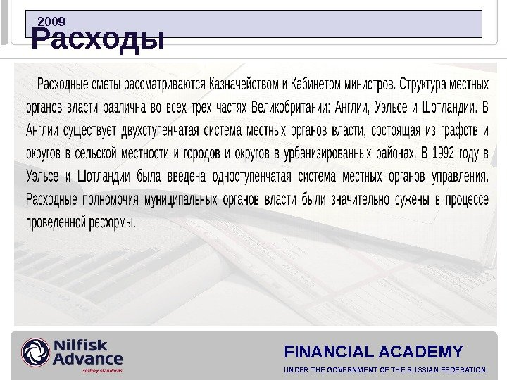FINANCIAL ACADEMY UNDER THE GOVERNMENT OF THE RUSSIAN FEDERATION  2009 Расходы