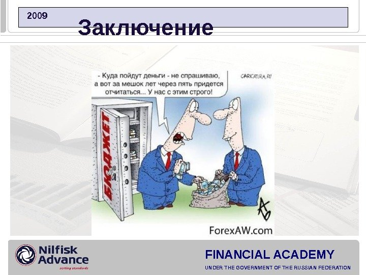 FINANCIAL ACADEMY UNDER THE GOVERNMENT OF THE RUSSIAN FEDERATION  2009  Заключение