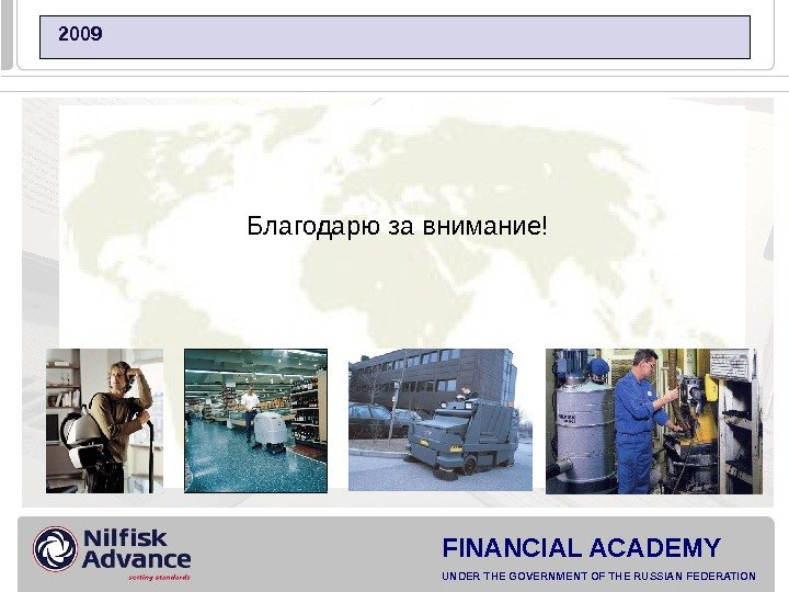 FINANCIAL ACADEMY UNDER THE GOVERNMENT OF THE RUSSIAN FEDERATION  2009 Благодарю за внимание!