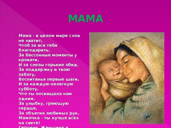 Стих мамы нет не хватает