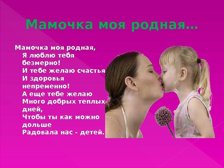 Как сделать чтобы тебя любила мама 139