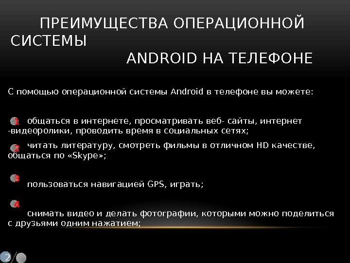 Преимущества Операционной Системы Android
