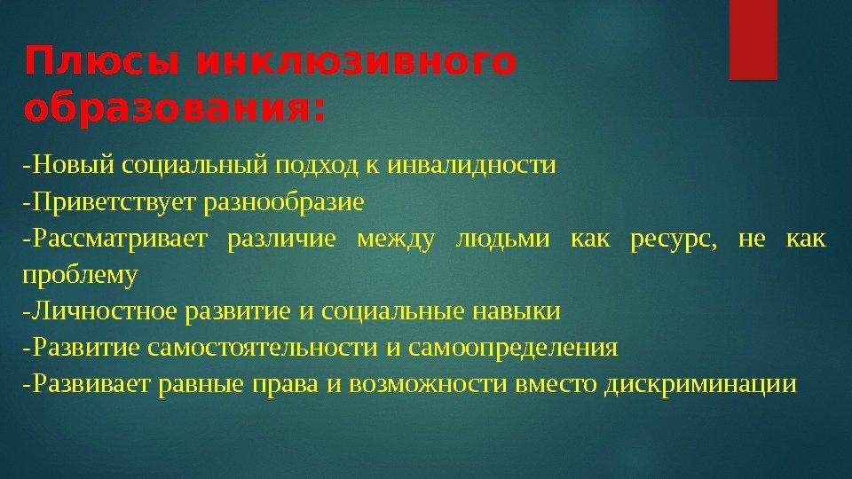 инклюзивное образование в россии плюсы и минусы это королева