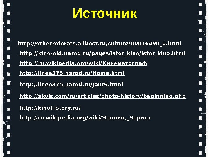http: //otherreferats. allbest. ru/culture/00016490_0. html http: //kino-old. narod. ru/pages/istor_kino. html  http: //ru. wikipedia. org/wiki/ Кинематограф