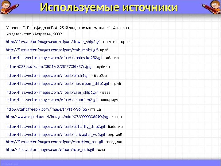 http: //files. vector-images. com/clipart/crab_mhk 1. gif - краб http: //files. vector-images. com/clipart/birch 1. gif  -
