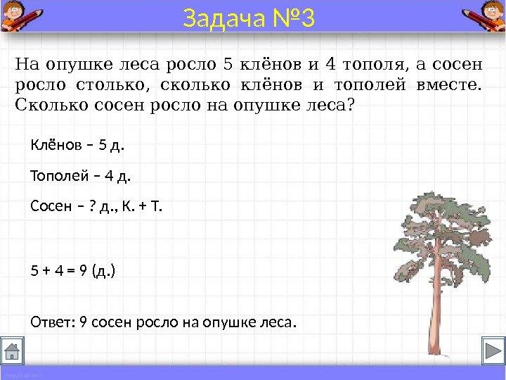 Задача из учебника 1 класса