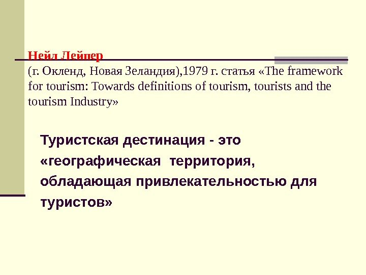 Нейл Лейпер (г. Окленд, Новая Зеландия), 1979 г. статья «The framework for tourism: Towards definitions of