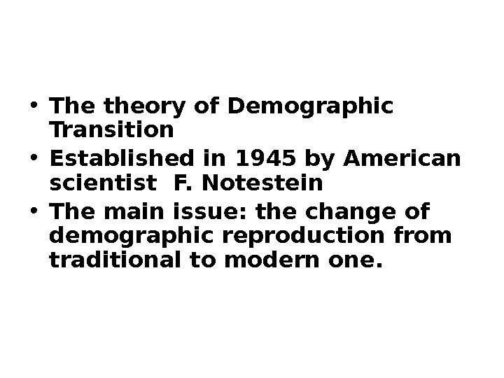 • The theory of Demographic Transition • Established in 1945 by American scientist F. Notestein