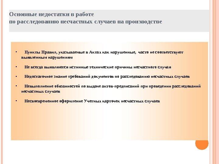 34 коап рф, на работодателя, как на юридическое лицо, будет наложен штраф в размере от 50 до 10 тысяч рублей, а на специалиста по охране труда, как на должностной лицо, штраф в размере от до 1 тысячи рублей.
