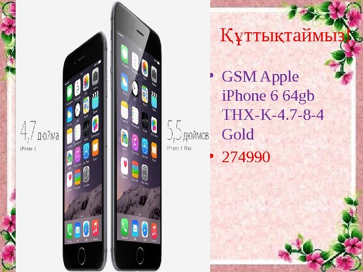 тты таймыз!Құ қ • GSM Apple i. Phone 6 64 gb THX-K-4. 7 -8 -4 Gold