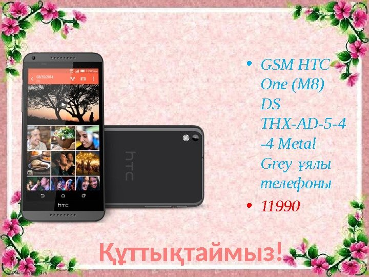 • GSM HTC One (M 8) DS THX-AD-5 -4 -4 Metal Grey ялы ұ телефоны