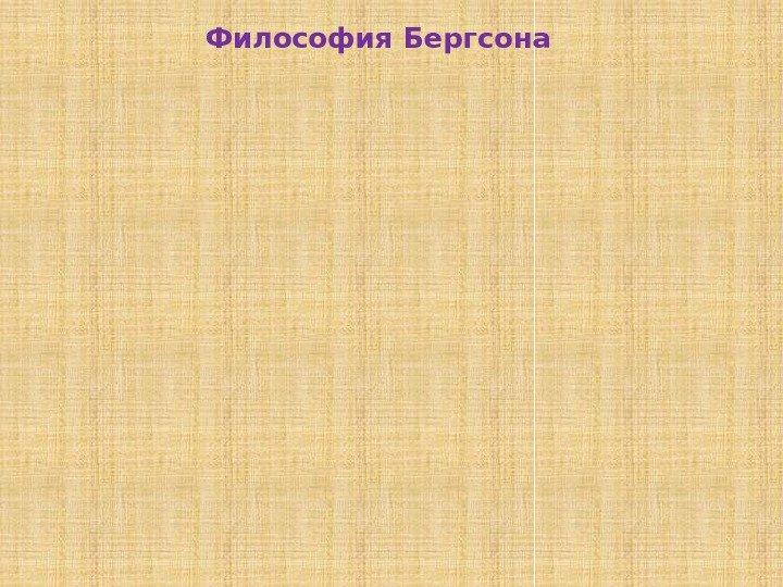 Философия Бергсона