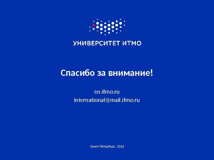 Спасибо за внимание! en. ifmo. ru international@mail. ifmo. ru Санкт-Петербург, 2014