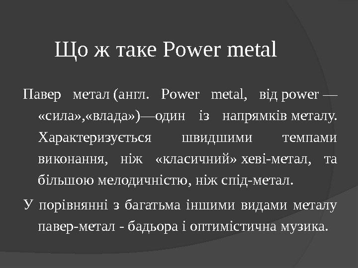 Що ж таке Power metal Павер метал (англ.  Power metal,  від power —