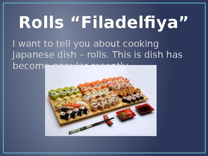 "Rolls ""Filadelfiya"" I want to tell you about cooking Japanese dish – rolls. This is dish"