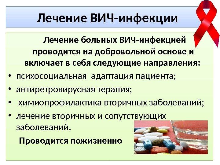 Вылечить инфекции в домашних условиях 6