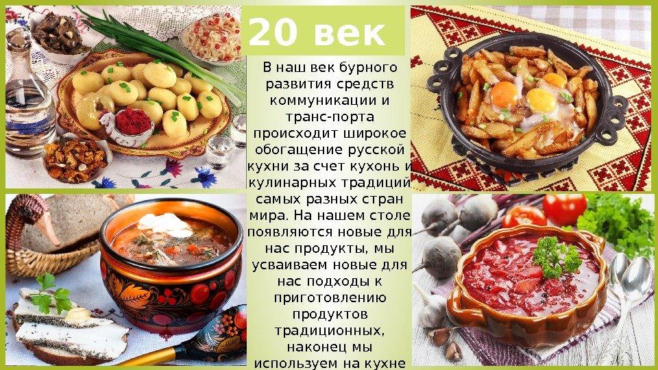 Рецепты русская национальной кухни 89
