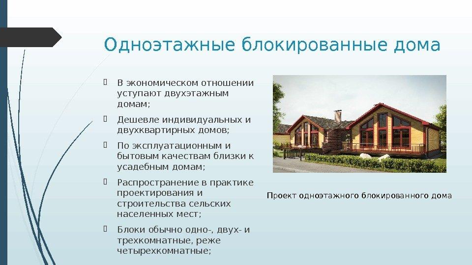 Типы квартир Бесплатные курсовые рефераты и дипломные работы Реферат типы квартир
