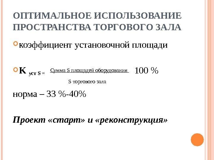 Определить эффективность использования площади торгового зала