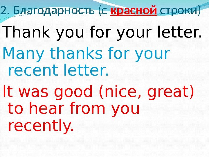 2. Благодарность (c красной строки) Thank  you for your letter. Many thanks for your