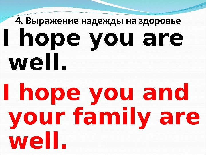 4. Выр a жение надежды на здоровье I hope you are well. I hope you and