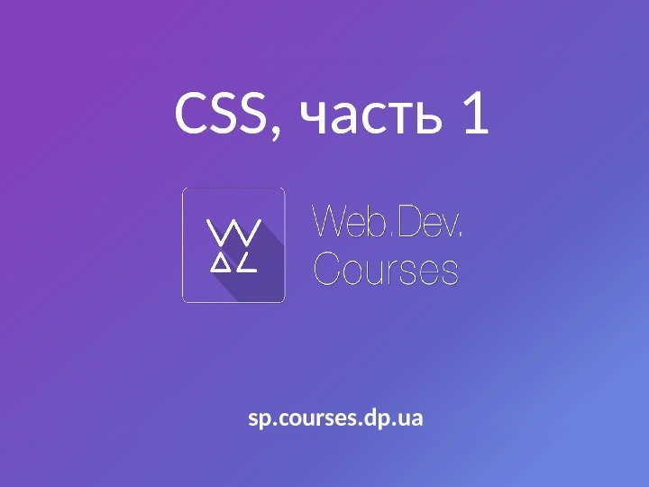 CSS, часть 1 sp. courses. dp. ua