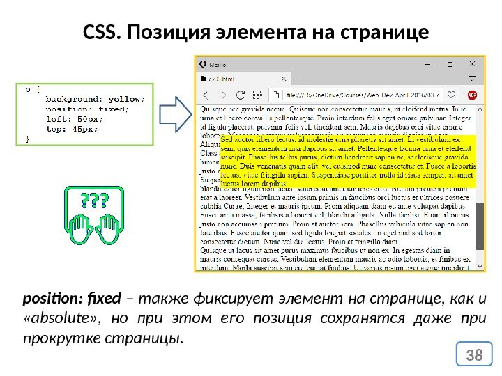 38 CSS. Позиция элемента на странице position: fixed – также фиксирует элемент на странице, как и