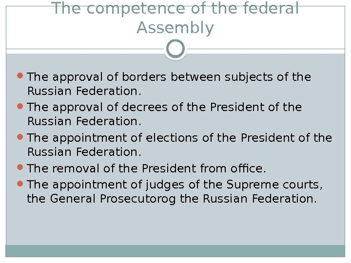 Thecompetence of the federal Assembly Theapproval of borders between subjects of the Russian Federation.  The