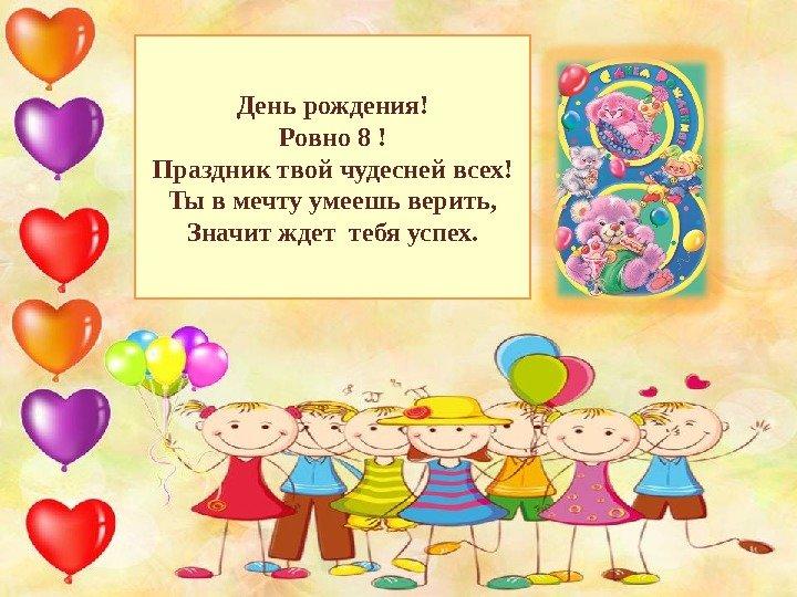 Поздравление летних именинников в школе 1 класс