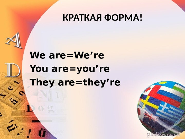 КРАТКАЯ ФОРМА! We are=We're You are=you're They are=they're