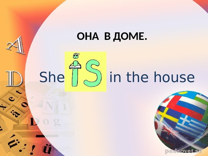 ОНА В ДОМЕ. She   in the house