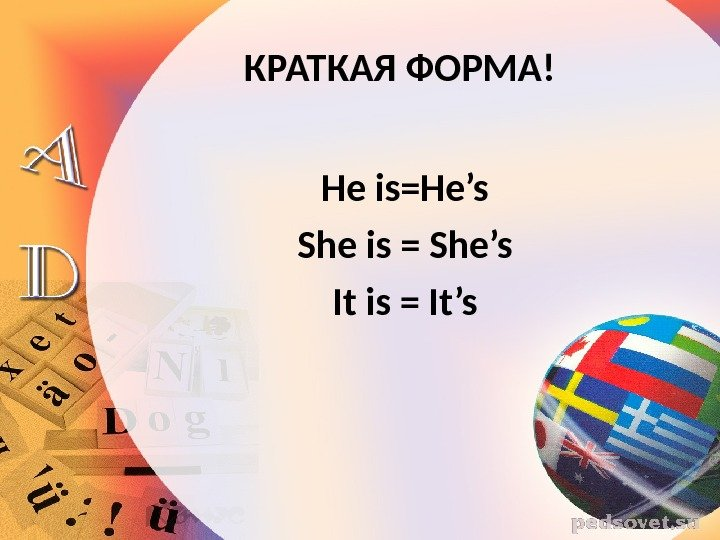 КРАТКАЯ ФОРМА! He is=He's She is = She's It is = It's