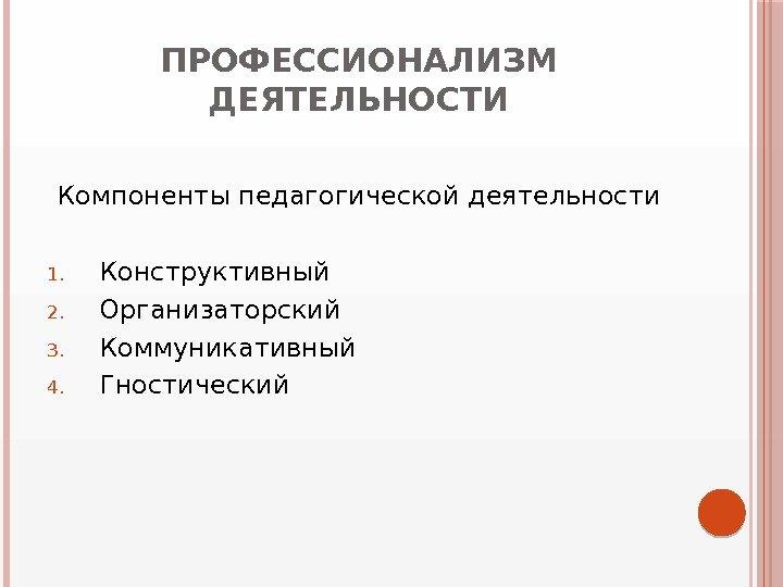 ВВЕДЕНИЕ В ПЕДАГОГИКУ Профессионализм личности и ...: http://present5.com/vvedenie-v-pedagogiku-professionalizm-lichnosti-i-deyatelnosti-pedagoga/