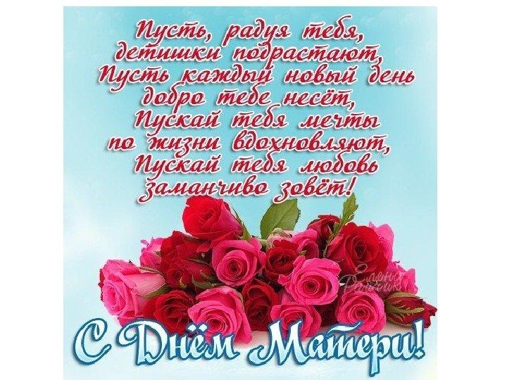 Поздравление с днем рождения для матери и жены