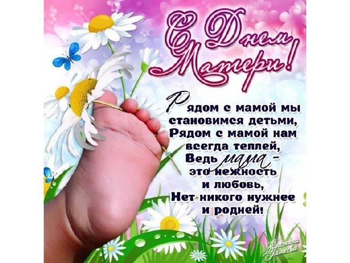 Открытки для мамы в день матери