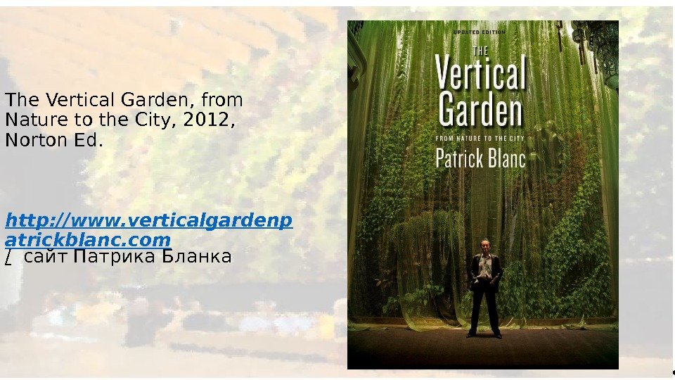 The Vertical Garden, from Nature to the City, 2012,  Norton Ed. http: //www. verticalgardenp atrickblanc.