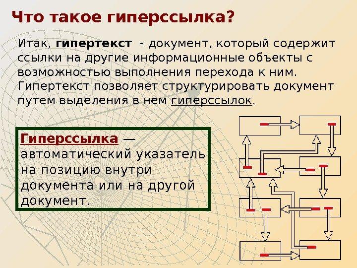 Что такое гипертекстовая технология