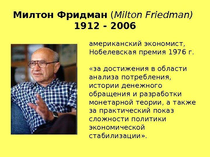 what is milton freedman's argument against