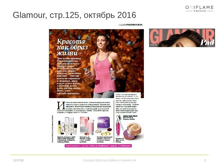 11/27/16 Copyright © 2014 by Oriflame Cosmetics SA 2 Glamour, стр. 125, октябрь 2016