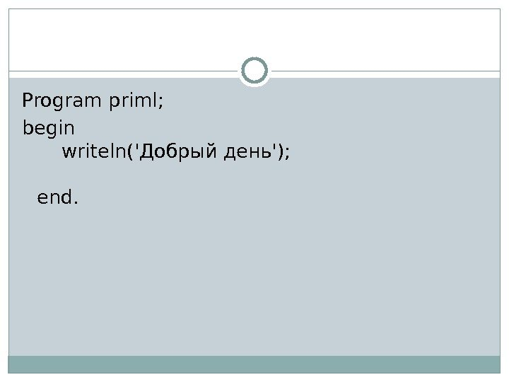 Program priml; begin  writeln('Добрый день'); end.