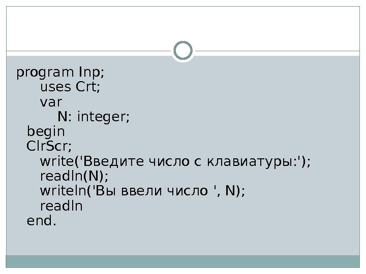 program Inp;  uses Crt;  var N: integer;  begin Clr. Scr; write('Введите число с