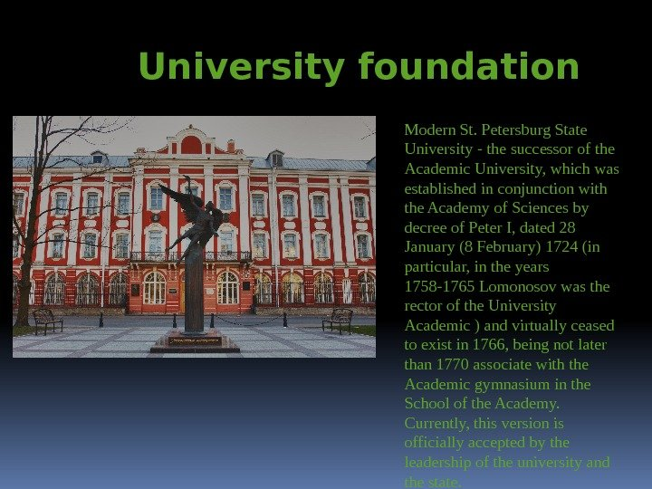 Modern St. Petersburg State University - the successor of the Academic University, which was established in