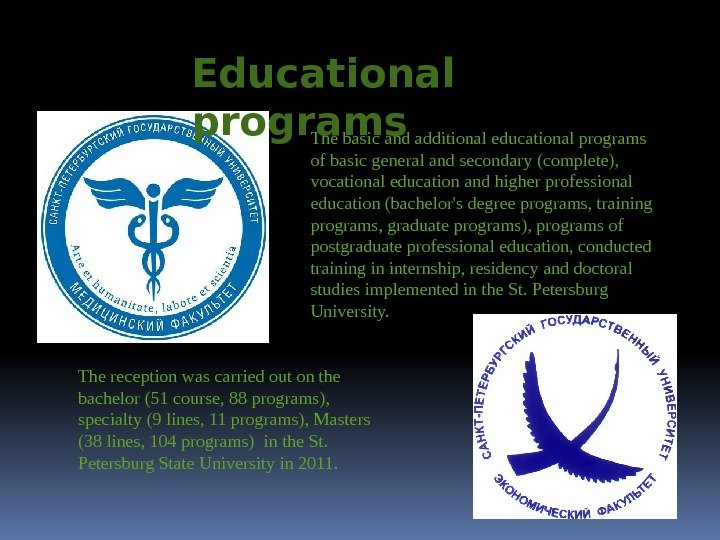 The basic and additional educational programs of basic general and secondary (complete),  vocational education and