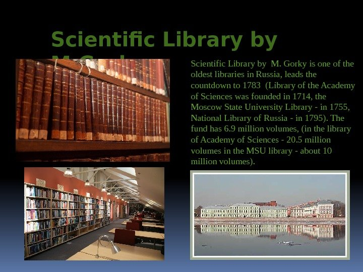 Scientific Library by M. Gorky is one of the oldest libraries in Russia, leads the countdown