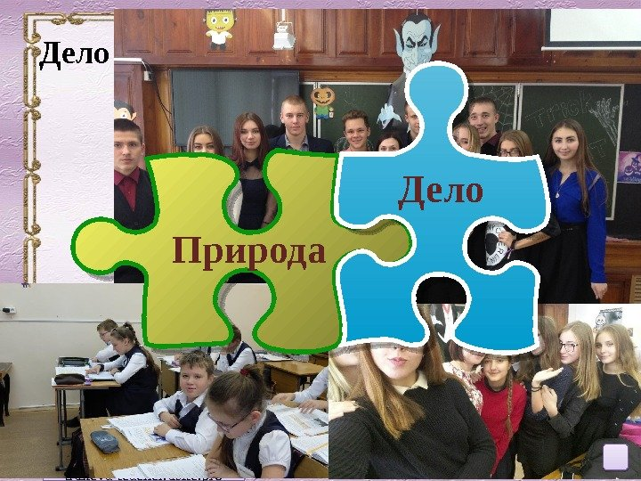 truneva-teacher. usite. pro  Дело Природа 01