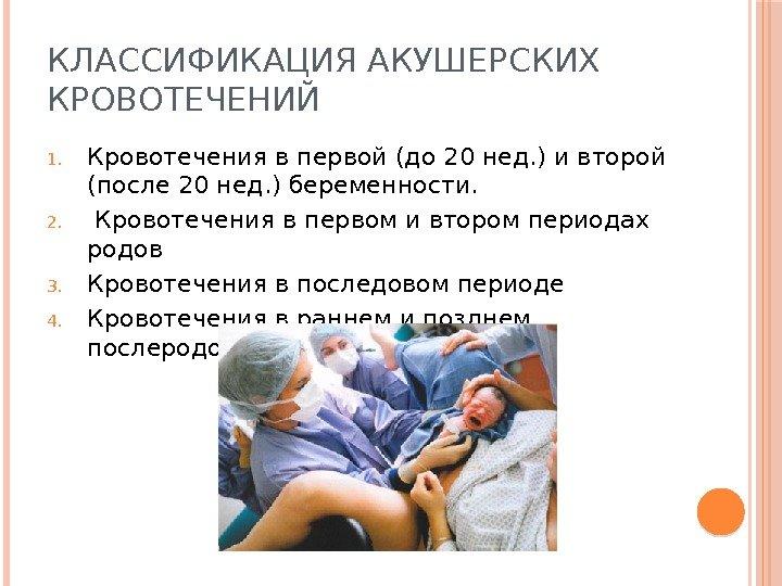 Помощь при кровотечениях у беременных 84